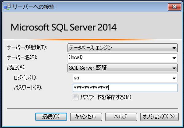SQL Server セットアップ