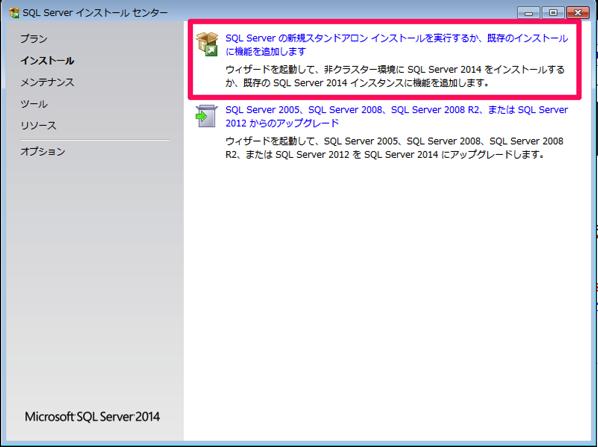 SQL Server インストールセンター