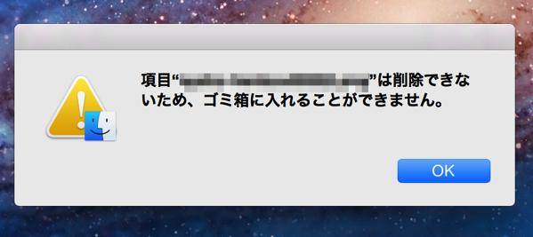 Macでファイルを削除