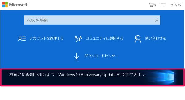 windows10 anniversary4