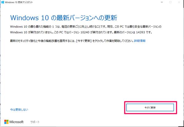 windows10 anniversary5